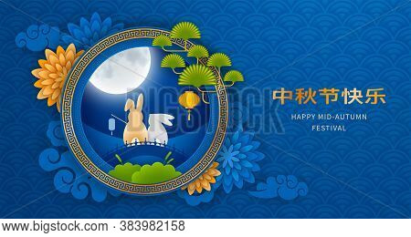 Mid Autumn Festival. Celebration Background With Couple Of Rabbits Which Admire The Full Moon. Desig