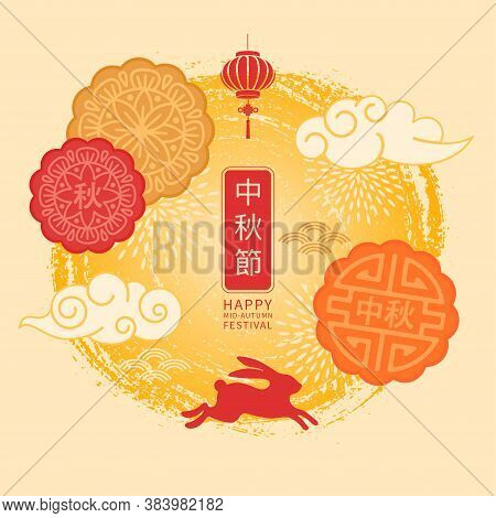 Mid Autumn Festival Celebration Background. Traditional Chinese Moon Cakes, Rabbit And Clouds. Backd