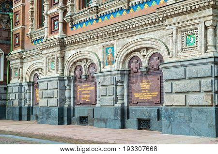 ST PETERSBURG RUSSIA - OCTOBER 3 2016. Cathedral of the Savior on Spilled Blood - a niche of the temple with a commemorative plaques describing the memorable events of the reign of Alexander II in St Petersburg Russia