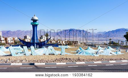 Sign Welcoming Visitors To The Eilat, Israel
