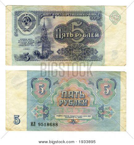 Five Soviet Roubles, 1991