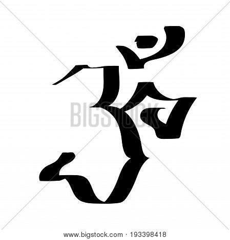 Ohm Sign A Om Sound  Meditating Logo. Vector Illustration