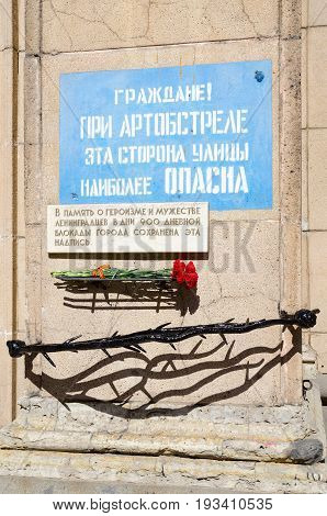 SAINT PETERSBURG RUSSIA - MAY 3 2017: Memorial plaque in memory of heroism and courage of Leningraders in days of 900-day blockade of city on Nevsky Prospect 14: