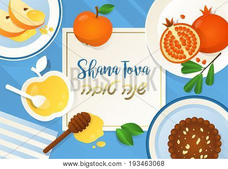 Rosh Hashanah Jewish Holiday Banner Design With Apple, Honey And Pomegranate. Flat Lay Style