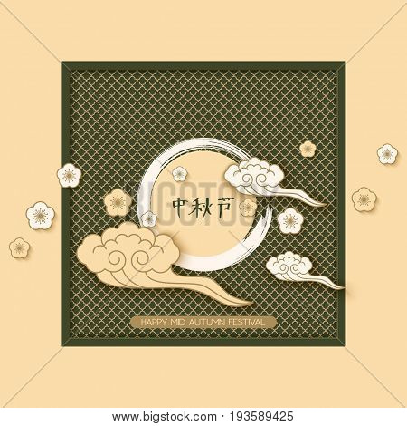 vector holiday mid autumn festival background with traditional chinese ornaments clouds and hand drawn hieroglyphs. Chinese calligraphy : mid autumn festival