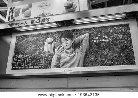 TOKYO, JAPAN - NOVEMBER 12, 2016: Billboard on the metro station in Tokyo, Japan. Tokyo Metro had an average daily ridership of 6,84 million passengers.