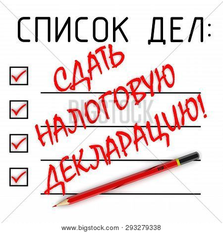 Submit a tax return! Text in TO DO LIST. Red pencil and a large red text in Russian language SUBMIT A TAX RETURN! in to do list. Isolated. 3D Illustration poster