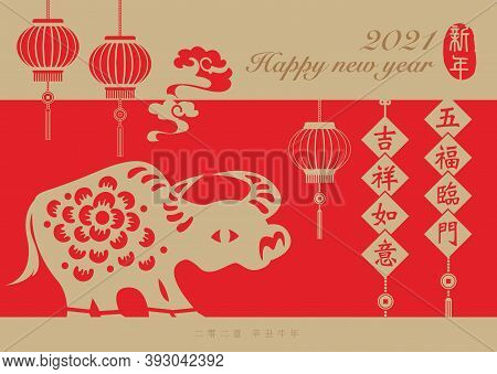 2021 Happy Chinese New Year Of Ox And Spring Couplet Lantern Decoration. Chinese Translation : New Y