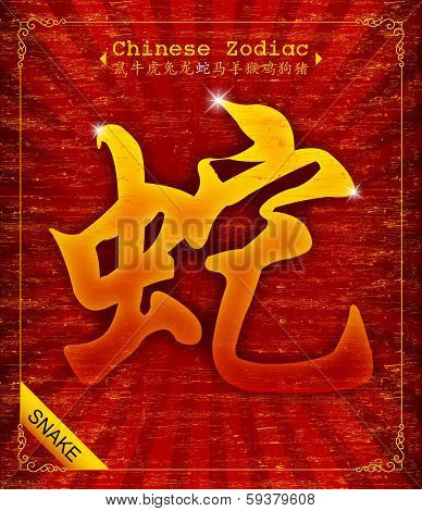 Chinese Zodiac - Year of the Snake