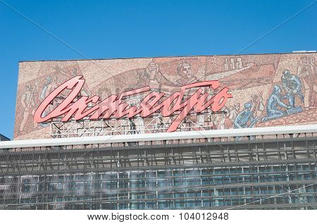 Moscow, Russia - 09.21.2015.  October Cinema on Novy Arbat -  sample of Soviet architecture in the U
