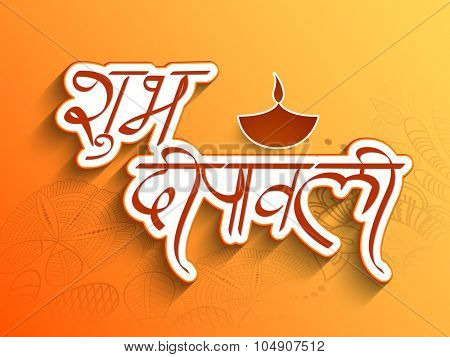 Stylish Hindi text Shubh Deepawali (Happy Diwali) with lit lamp on glossy floral decorated background for Indian Festival of Lights celebration.
