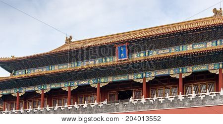 Beijing, China - Oct 30, 2016: Meridian Gate (Wumen) in closer view; the main gateway into the Forbidden City (Gu Gong, Palace Museum). A hazy day.