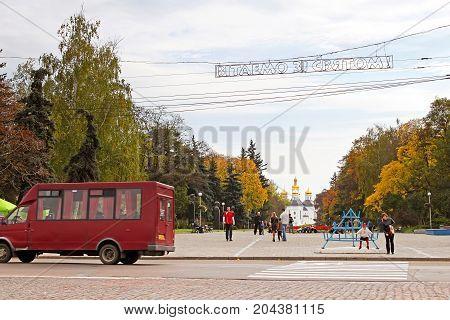 CHERNIHIV, UKRAINE -OCTOBER 07 2012: People in the city park with wide footpath in Chernihiv, Ukraine