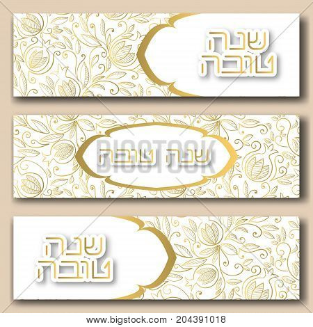 Pomegranate banners set for Rosh Hashanah Jewish new year . Happy New Year in Hebrew. Vector illustration.