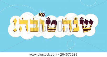 Vector illustration of a bee looking at a yellow and black striped letter in a Hebrew phrase which means