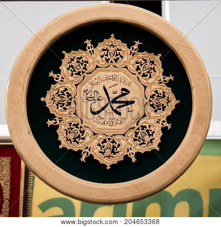 Arabic Calligraphy Name Of Prophet Mohammad, Peace Be Upon Him