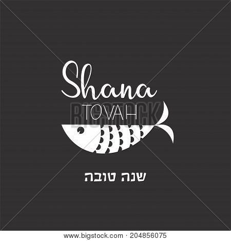 jewish holiday rosh hashanah greeting card with traditional icon. happy new year in hebrew. vector illustration