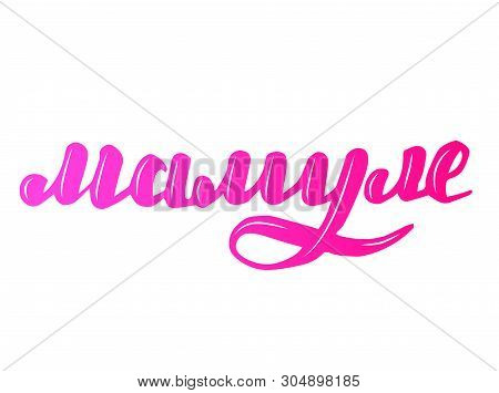 vector russian lettering, cyrillic handlettering my dear mother, lovely mommy, mom, mama. pink gradient letters on white background poster