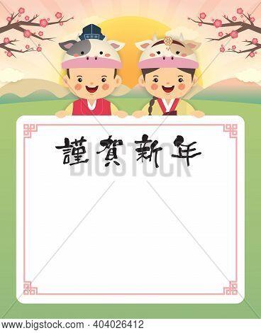2021 Korean New Year - Seollal Greeting Template. Cartoon Korean Kids With Sunrise And Spring Season