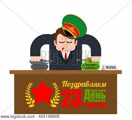 23 February. Boss Plays Toy Tanks. Greeting Card Russian Translation: Defender Of Fatherland Day.