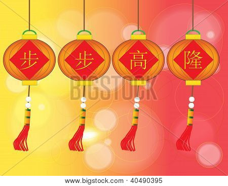 For Every Step Forward has Flourished - Bu Bu Gao Long - Chinese Auspicious Word