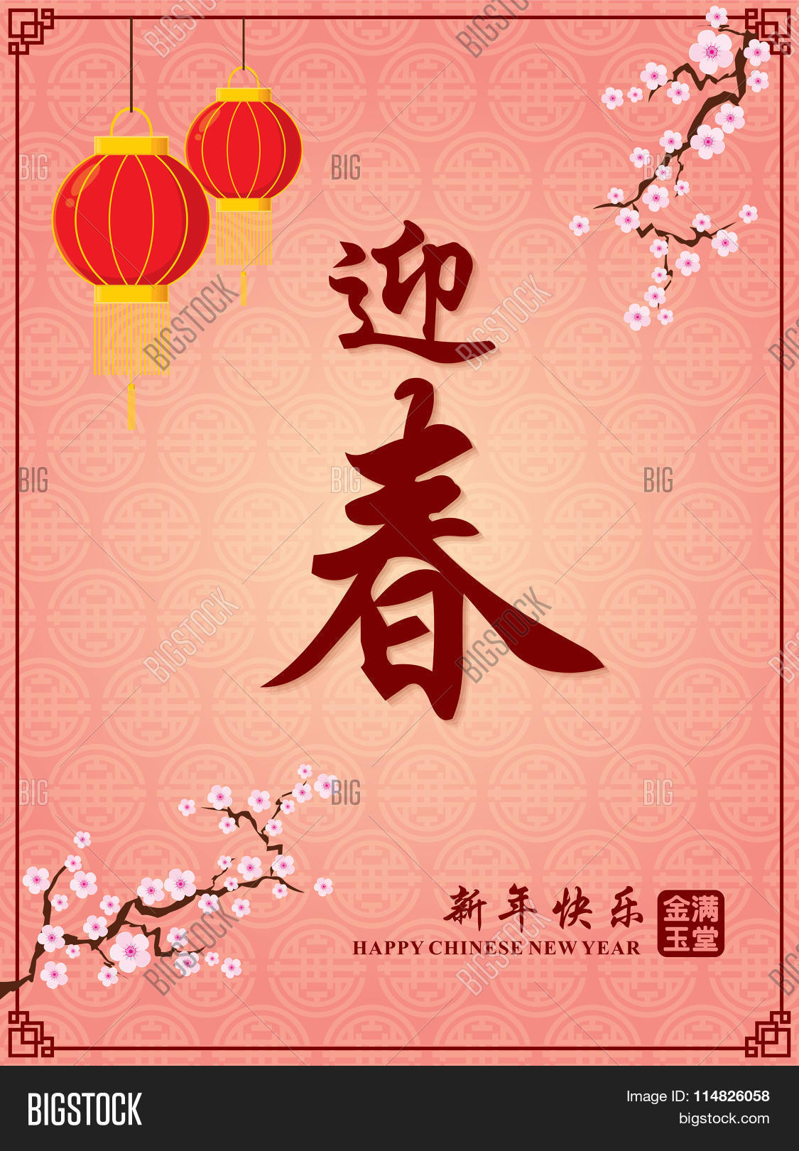 Vintage Chinese Calendar : Vintage chinese new vector photo free trial bigstock