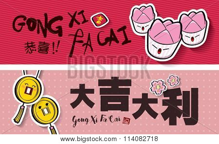 Chinese new year cards. Translation of Chinese text: Lucky in Everything ; Small Chinese text: Good Fortune, Auspicious,  Prosperity