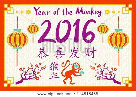 printable 2016 greeting card for the chinese new year of the monkey the image contains oriental gold nuggets gold ingots chinese paper lamps symbols for