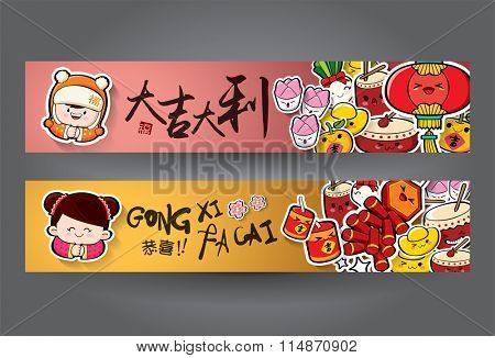 Chinese new year cards. Translation of Chinese text: Lucky in Everything ; Small Chinese text: Good Fortune, Prosperity
