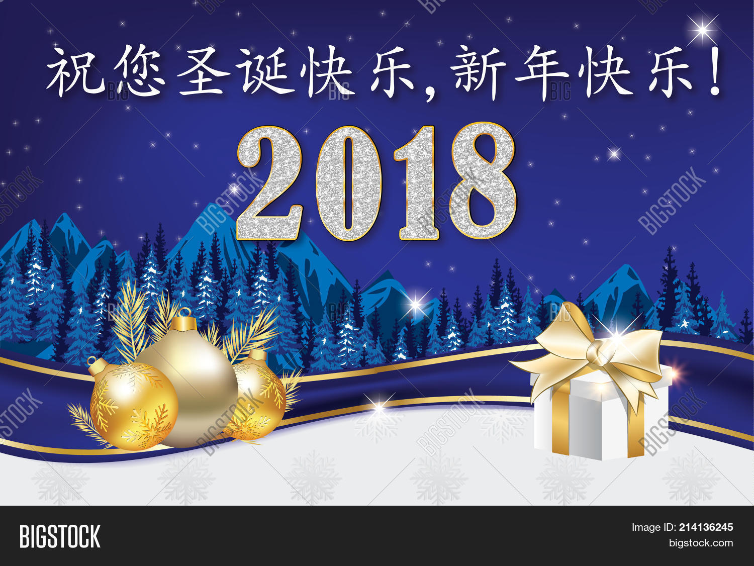 Christmas New Year Image Photo Free Trial Bigstock