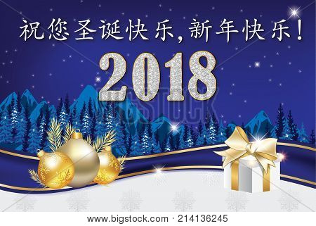 Christmas / New Year greeting card with message in Chinese. Text translation: Merry Christmas and Happy New Year to you!