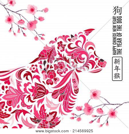 2018 Happy New Year greeting card. Year of the dog. Chinese New Year with hand drawn doodles. Vector illustration. Chinese Translation: Happy New Year, dog.