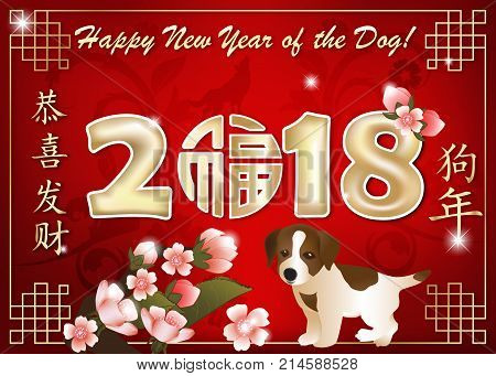 Happy Chinese New Year of the Dog - greeting card. Text translation: Congratulations and get rich. Year of the Dog. The isolated ideogram is the ancient Taoist symbol for good luck / blessings.