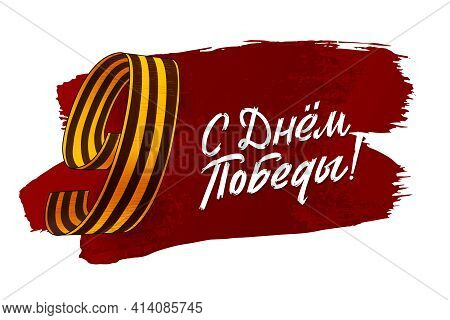 May 9 Victory. Saint George Ribbon Nubder 9. Russian Holiday Victory Day. Translation Happy Victory