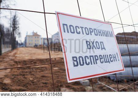 Traktarazavodski Pasiolak, Minsk, Belarus - March 26, 2021: View Of The Construction Site Of The Soc