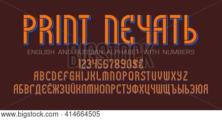 Orange Blue English And Russian Alphabet Witn Numbers And Currency Signs. Stencil Display Font. Titl
