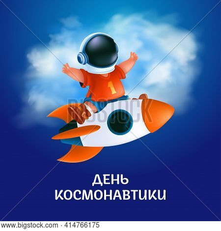 Poster Or Greeting Card To 12 April With Russian Text: Cosmonautics Day. The First Human Space Fligh