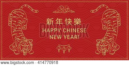 Happy Chinese New Year Banner. The Tiger Is A Symbol Of 2022. Vector Sketch Character. Asian Waves A