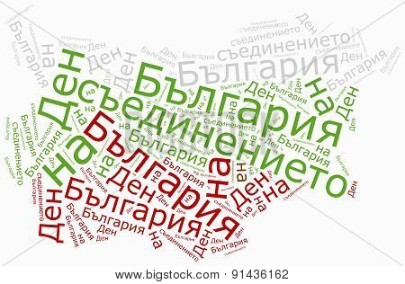 National unity day. Bulgarian holiday celebrated on 6th September. Bulgarian inscription stands: National unity day. poster