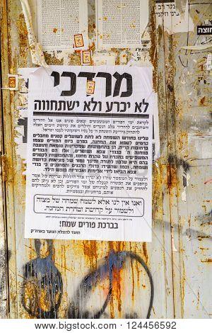 Purim Pashkevil Posters, Jerusalem