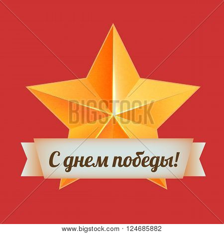 9th May. Victory Day. The Second World War. Celebration. Gold star on a red background. The tape with the words Happy Victory Day. Ninth of May. illustration
