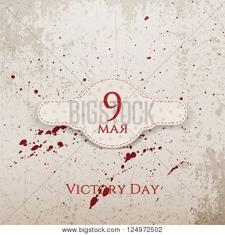 Victory Day ninth May ralistic Banner. Vector Illustration