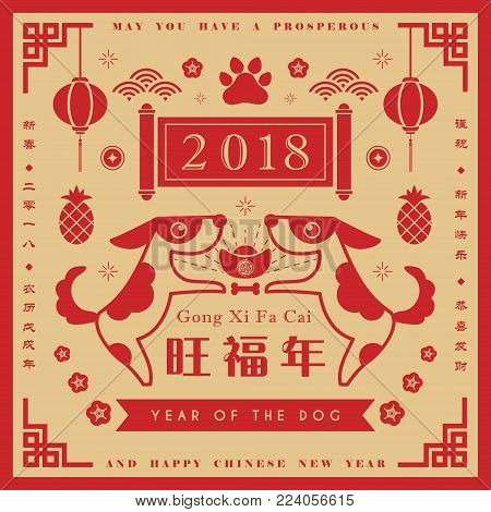 2018 chinese new year template of cartoon dog with gold ingot (treasure) (caption: L: Spring, 2018, year of the dog ; R: Wishing you a prosperous new year and gong xi fa cai)