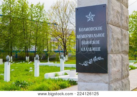 VELIKY NOVGOROD, RUSSIA-MAY 27,2017. Memorial plaque of Kolmovo memorial military cemetery. The brotherly cemetery of 167 Soviet soldiers who died in the war against the Nazis