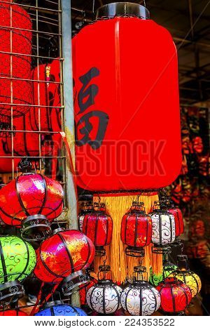 Colorful Blue Red Green Chinese Paper Lanterns Panjuan Flea Market  Beijing China. Panjuan Flea Curio market has many fakes, replicas and copies of older Chinese products, many ancient. The English translation of the one Chinese character is happiness.