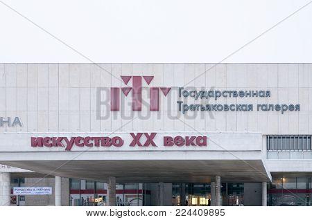 Moscow, Russia - January 2, 2010: Fascade Of The Tretyakov Gallery Of Twentieth Century Art.