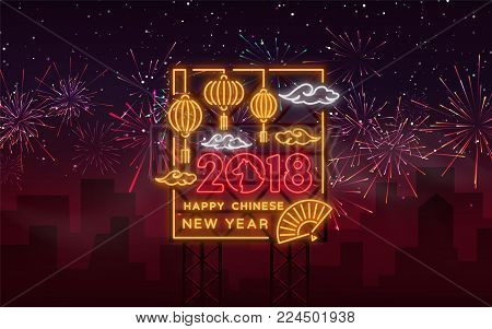 Happy Chinese New Year 2018 poster in neon style. Vector illustration. Neon sign, bright greetings with the new Chinese year of 2018, Bright sign, night neon advertising. Dog is a zodiac symbol.
