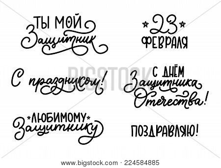 23 february lettering congratulations set in Russian.Fatherland Defender Day.  Modern lettering for poster, greeting card, t-shirt, invitation.