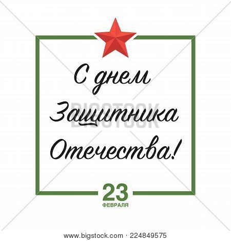 Defender of the Fatherland day banner. The inscription in Russian. 23 February a card. Vector illustration on white background