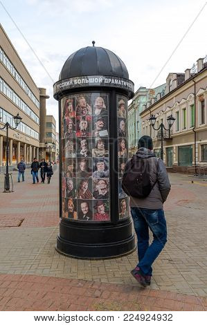 Kazan, Russia - March 27. 2017. Round theatrical poster on the street Bauman